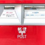 【朗報】日本郵政さん、大発表!!!…..(画像あり)