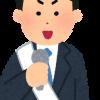 【総裁選】岸田文雄氏、重大発表!!!!!!!!