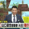 【衝撃画像】宮根誠司さん、山口達也逮捕で号泣してしまう・・・