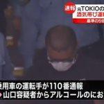 【逮捕】元TOKIO山口達也の現在のご尊顔wwwwwwwww