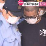 【狂気】元TOKIO山口達也さん、最低最悪のタイミングで逮捕されてしまった模様……。