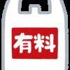 【絶許】レジ袋有料化の戦犯、コイツらだった……!!!