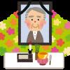 【朗報】今ならイオンのお葬式で5000ワオンポイント!! お前ら急げ!!!