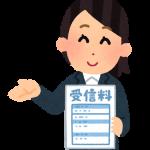 【絶句】NHK「ち、うっせーな! 受信料値下げすりゃいいんだろ?」→ 結果wwwwwwww