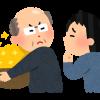 【正論】菅首相、学術会議の件で勇気ある発言wwwwwwwww