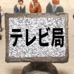 【驚愕】小林麻耶さん降板の理由…ヤバ過ぎ・・・