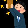 【驚愕】国家公務員の冬のボーナスがこちら!!!