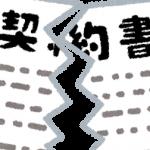 【激震】体操・内村航平「所属契約打ち切り」のヤバさをご覧ください・・・
