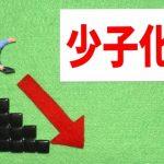 【驚愕】先生「日本の出生率を上げる方法は簡単。フランスの真似をすればいい」→ その驚きの内容…!!!