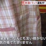 【速報】飲酒トラック児童5人死傷事故、犯人にヤバ過ぎる文春砲!!!!!