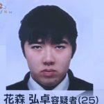 【衝撃】硫酸事件の犯人・花森弘卓のスピード逮捕、警察の捜査が凄すぎた・・・