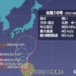 【速報】台風16号の最新進路予想図、変わりまくる・・・・・