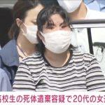 【悲報】18歳女子高生遺棄事件犯人の小森和美(28)、魔性の女だった・・・・・・