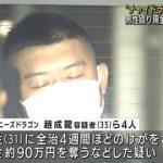【衝撃】中国マフィア「ドラゴン」最高幹部・趙成龍を逮捕キターーーーーーー(画像あり)
