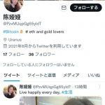 【仰天】俺の仮想通貨Twitterアカウントに中国人美女からDM来た → これってwwwwwwww