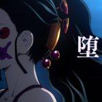 【衝撃】鬼滅の刃の遊郭編、堕姫の声優が沢城みゆきと発表された結果・・・
