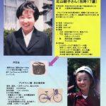 【闇深】三重女子高生・北山結子さん失踪事件とかいう未解決事件、犯人と思われる人物がヤバ過ぎる・・・